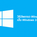 วิธีอัพเกรด Windows 10 Home เป็น Windows 10 Pro