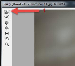บีบหน้าเรียว Photoshop CC ลดแก้ม สวยภายใน 1 นาที